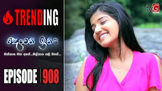 Deweni Inima | Episode 908 18th September 2020 Thumbnail