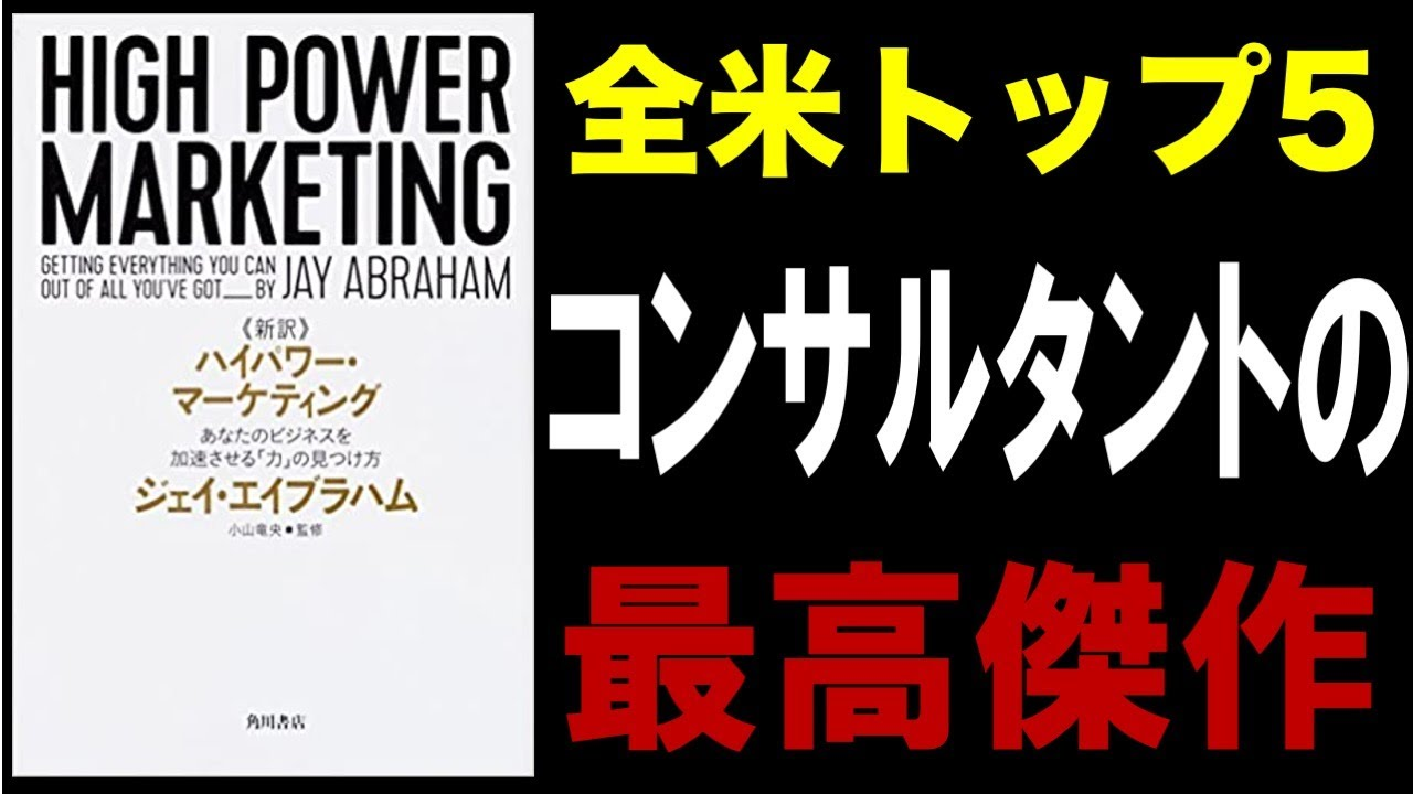 パワー マーケティング ハイ