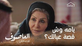 العاصوف | محسن يعترف