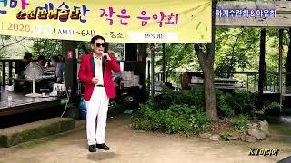 """순천만 예술단 """"박성복"""" / 꽃나비 사랑 [하계수련회&작은음악회]"""