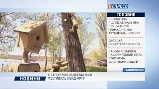 видео В Запорожье проходит фестиваль «Лэнд-арт «Хортица»