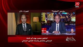 من بيان النيابة.. د. محمد بهاء أبو شقة يوضح كيف تم تقصي جميع شرائح الهاتف والاتصالات والإنترنت