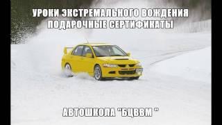 Уроки зимнего безаварийного вождения в автошколе БЦВВМ для начинающих и опытных