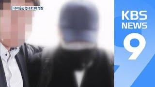 현대家 3세, 대마 혐의 대부분 인정…구속 영장 신청 / KBS뉴스(News)