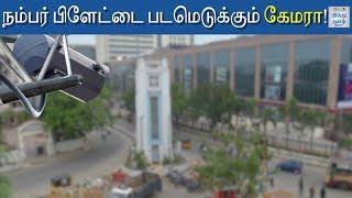 hi-tech-cctv-camera-in-chennai-signals-a-k-viswanathan-hindu-tamil-thisai