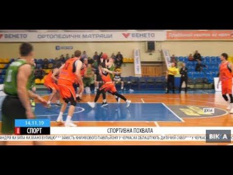ТРК ВіККА: Кращими спортсменами жовтня на Черкащині стали одразу двоє баскетболістів
