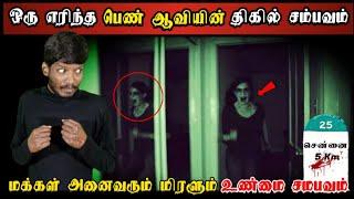 Real Life Ghost Experience in Tamil | ஆவிகளை நிரூபிக்கும் ஒரு திகில் சம்பவம் | Shiva's Investigation