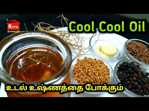#DIY Homemade Cool Cool Oil For Body Heat உடல் சூட்டை குறைக்கும் Cooling Oil RiyaSamayal Tamil
