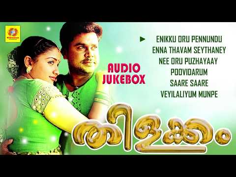 Thilakkam | Super Hit malayalam Movie Songs  | Dileep & kavya Madhavan Romantic Songs |