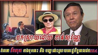Khan sovan - បញ្ហា EBA និង វាសនាកឹមសុខាខែមីនា, Khmer news today, Cambodia hot news, Breaking news