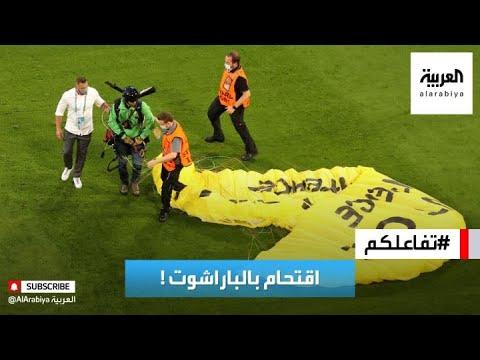 تفاعلكم | مشجع يقتحم مباراة بالباراشوت! تعرف على السبب والاصابات!  - نشر قبل 2 ساعة