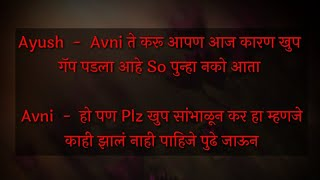 Ayush 💑 Avni | दोन जीवांच प्रेम Part 287 | Married Couple's Romantic Fearless Talking and Romance