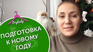 видео Как подготовиться к Новому году