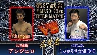 第37試合 MMA70-75kgタイトルマッチ 盆栽柔術 アンジェロVS ALETANA し...