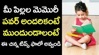 How to Improve Your Child's Memory Power?   Coconut Water   Pomegranate   Alovera   VTube Telugu