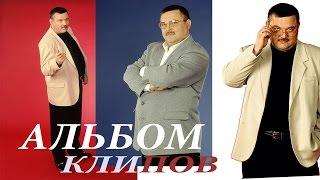 МИХАИЛ КРУГ -  АЛЬБОМ КЛИПОВ / MIKHAIL KRUG - AL'BOM KLIPOV