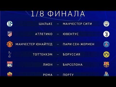 ЖЕРЕБЬЁВКА 1/8 ФИНАЛА ЛИГИ ЧЕМПИОНОВ 2018/19