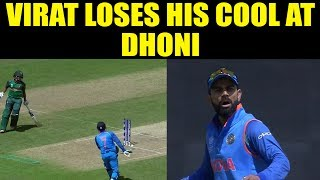 ICC Champions trophy : Virat Kohli gets angry at MS Dhoni in semi final | Oneindia News