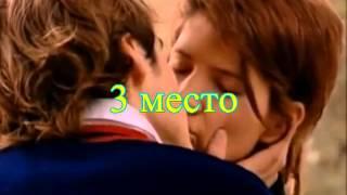 Топ - 10 поцелуев