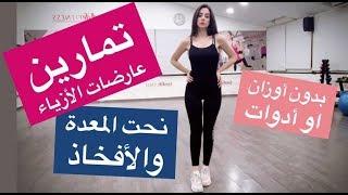 رياضة عارضات الأزياء - نحت  المعدة والافخاذ - Model Workouts for Abs and Thighs