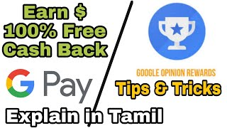 Earning 100% free cash back | Google pay | Google Opinion Rewards | Apps Review | Tricky Thamizha |