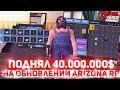 ОТКРЫЛ 1000 БРОНЗОВЫХ РУЛЕТОК И ПОДНЯЛ 40.000.000$ НА ОБНОВЛЕНИИ НА ARIZONA YUMA В GTA SAMP