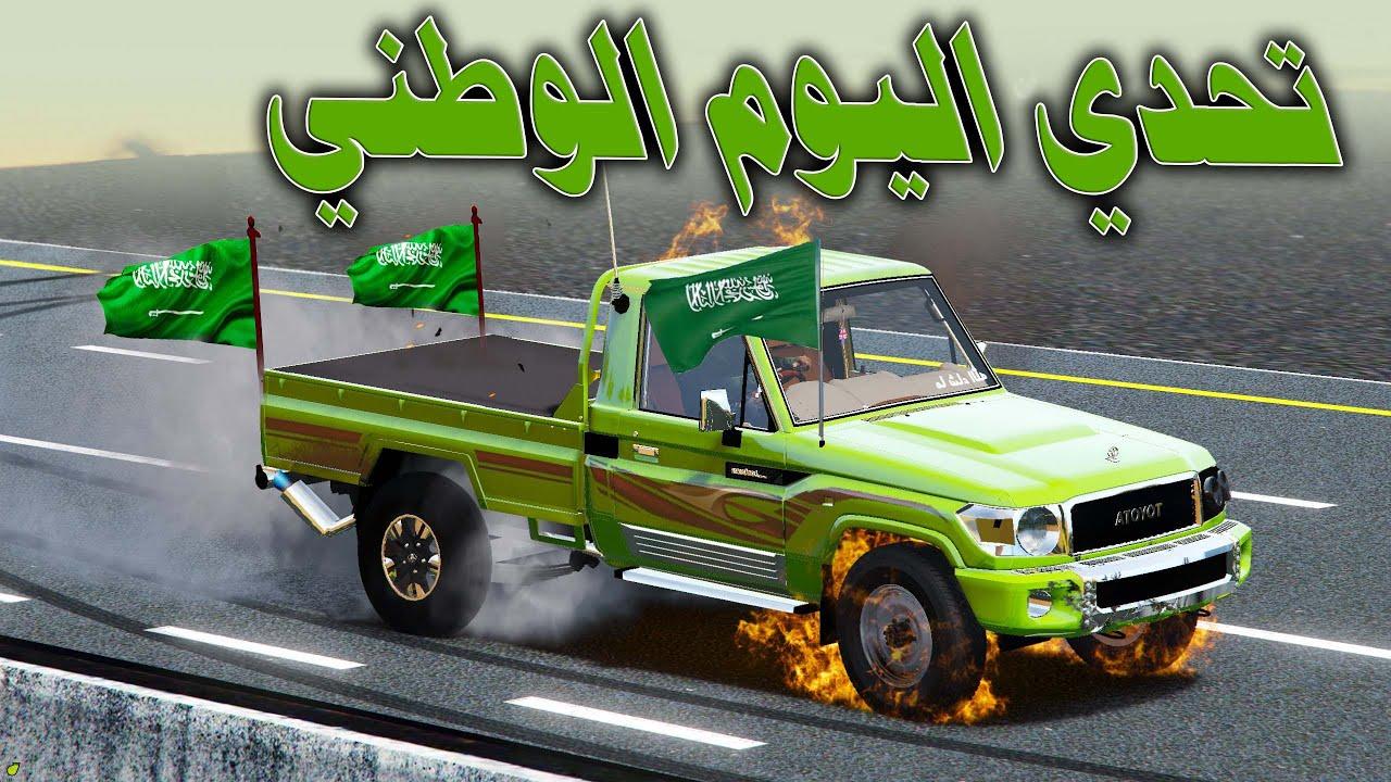 راعي الشاص المجنون سعيدان يتحدى اخوه حزينان ( تحدي اليوم الوطني ) 1#
