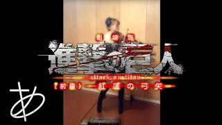 Download lagu ヲタリストAyasa バイオリンで 進撃の巨人 紅蓮の弓矢 を弾いてみたGuren no Yumiya Shingeki no Kyojin MP3
