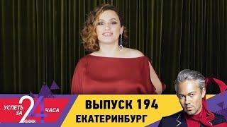 Успеть за 24 часа | Выпуск 194 | Екатеринбург