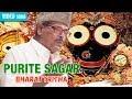 PURITE SAGAR | MANNA DEY | BHARAT TRITHA | Bengali Devotional Songs | Bengali Songs | Atlantis Music