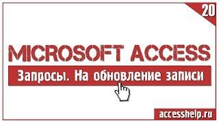 Как создать ЗАПРОСЫ НА ОБНОВЛЕНИЕ в Microsoft Access за 5 минут