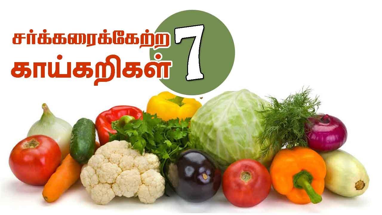 Best Food For Diabetic Patient In Tamil