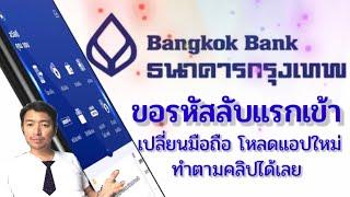 วิธีขอ ID และ Pin สำหรับเข้าใช้ app ibanking ของธนาคารกรุงเทพ / Thun tepa