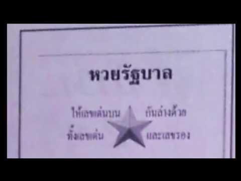 หวยเด็ด เลขเด็ดงวดนี้ หวยรัฐบาล 1/02/58