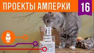 Збираємо лазерну іграшку для кішки на Arduino. Проекти Амперки #16