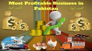 Most profitable small businesses In Pakistan | profitable business ideas 2017