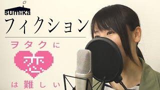 Gambar cover 【女性が歌う】sumika『フィクション』(「ヲタクに恋は難しい」OP主題歌)