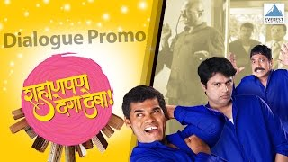 Cantrol Vatsa Cantrol - Dialogue promo | Shanpan Dega Deva -Marathi Movie | Vaibhav Mangle