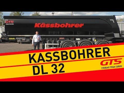 Полуприцеп-самосвал Kassbohrer: обзор и история