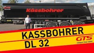 Kassbohrer – самосвальные полуприцепы: обзор и история