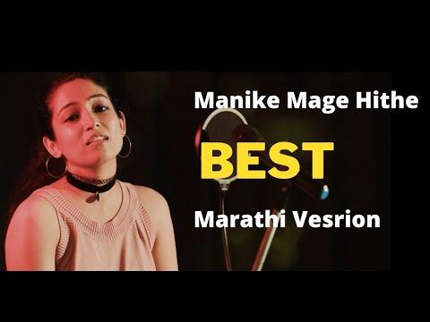 Manike Mage Hithe | Marathi version | Apurva Naniwadekar Singh