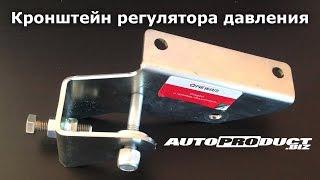 Кронштейн регулятора давления тормозов - АР 0582