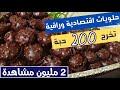 حلويات العيد 2019 بكمية كبيرة تخرج 200 حبة
