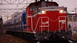 【DD51+12系客車】 迫力の入線シーン 【網干訓練】 御着駅・加古川駅入線の2場面