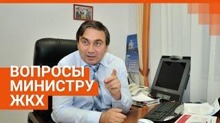 Министр ЖКХ Свердловской области Николай Смирнов в прямом эфире   E1.RU
