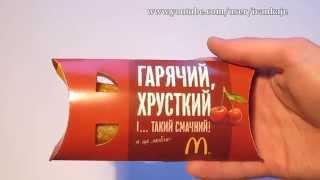 Вишневый пирожок Макдональдс МакПиріг Cherry Pie McDonald's