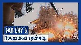 Far Cry 5 - Предзаказ трейлер