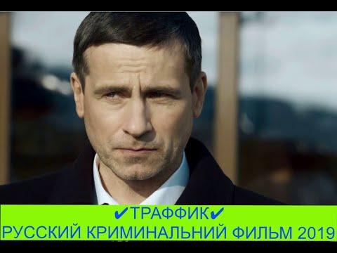 Фильм Боевик✔ТРАФФИК✔русские криминальные фильмы новинка 2019