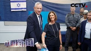 [中国新闻] 以色列举行第22届议会选举 | CCTV中文国际
