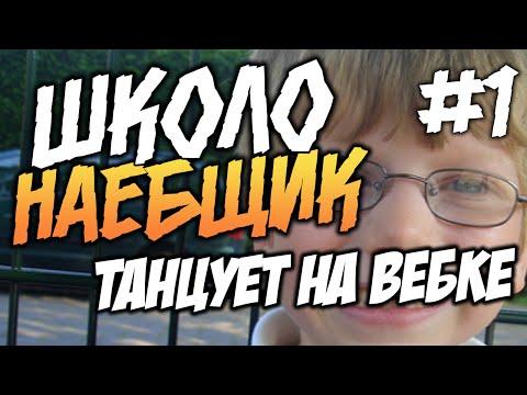 Видео, ШКОЛОНАЕБЩИК 1  МАМКА ЗАШЛА ТАНЦЫ ПО ВЕБКЕ